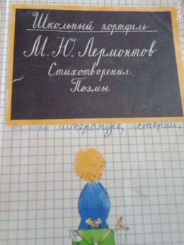 Художественная литература - Стихотворения и поэмы М.Ю. Лермонтова, 0