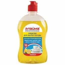 Дезинфицирующие средства - Средство д/мытья  посуды  Лайма Professional Лимон, 500мл, 0
