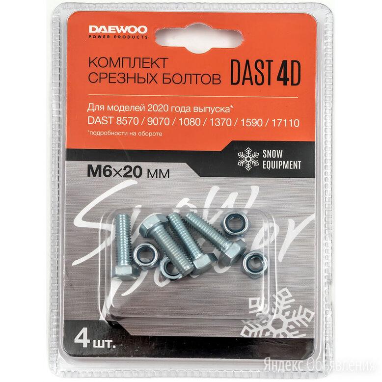 Комплект срезных болтов Daewoo DAST 4D по цене 690₽ - Спецтехника и навесное оборудование, фото 0