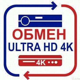 Спутниковое телевидение - Обмен Триколор ТВ старых ресиверов на Ultra HD, 0
