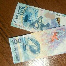 Банкноты - Банкнота 100 рублей сочи 2014, 0