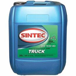 Масла, технические жидкости и химия - Масло Sintec TRUCK SAE 15W-40 API CI-4/SL канистра 20л/Motor oil 20l can, 0
