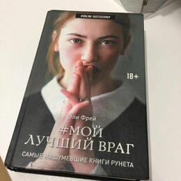 Прочее - Обложка книги мой лучший враг, 0