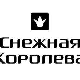 Консультанты - Fashion-консультант (продавец-консультант) в Снежная Королева, 0
