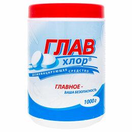 Дезинфицирующие средства - Главхлор - 300 дезинфицирующих таблеток, 0