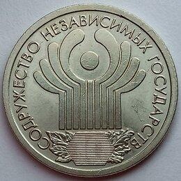 Монеты - 1 рубль 2001 сп - 10-летие СНГ, 0