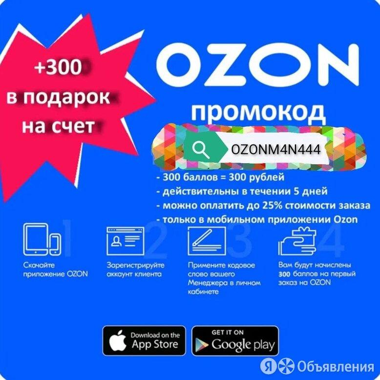 Скидка 300 рублей по промокоду OZONM4N444 ОЗОН по цене даром - Подарочные сертификаты, карты, купоны, фото 0