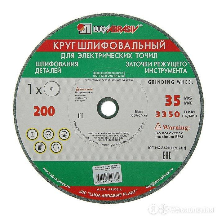 Круг шлифовальный 'Луга', 200х20х16 мм, 63C, 60 K V по цене 819₽ - Для шлифовальных машин, фото 0