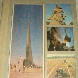 Наука и образование - История СССР 1986 год 10 класс, 0