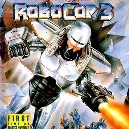 Прочее сетевое оборудование - ROBOCOP 3, 0