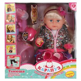 Куклы и пупсы - Кукла функциональная Танюша 45см, пьёт, писает, плачет, 10акс КАРАПУЗ, 0
