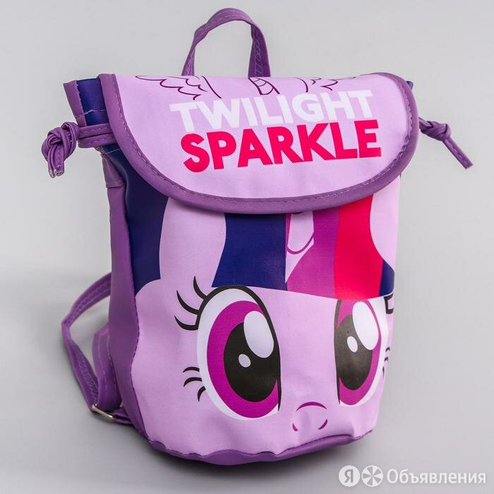 "Рюкзак детский ""TWILIGHT SPARKLE"" My Little Pony по цене 640₽ - Рюкзаки, ранцы, сумки, фото 0"
