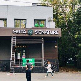 Рекламные конструкции и материалы - Вывеска МЯТА SIGNATURE 45см +лого 70см объемные светящиеся буквы, 0
