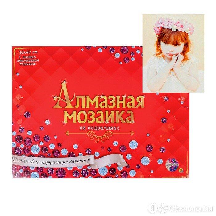 Алмазная мозаика с полным заполнением, 30 x 40 см 'Милая девочка' по цене 1234₽ - Рукоделие, поделки и сопутствующие товары, фото 0