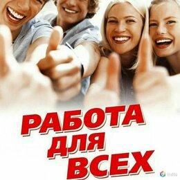 Горничные - Горничная Работа вахтой в Москве, 0