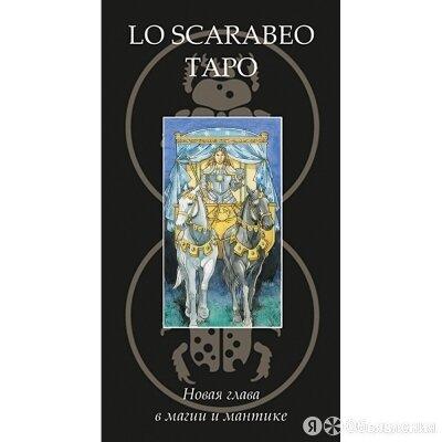 Таро Lo Scarabeo (Руководство и карты) по цене 1980₽ - Настольные игры, фото 0