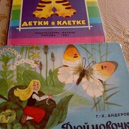 Детская литература - Книжки-раскладушки детские, в хорошем состоянии.60 рублей штука, 0