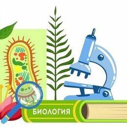 Наука, образование - Репетитор по биологии и химии , 0