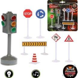 Товары для гадания и предсказания - Набор Правила дорожного движения со светофором, знаками, свет, звук, 0