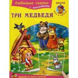 Настольные игры - Три медведя: сказка. + наклейки, 0