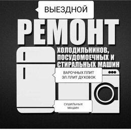 Ремонт и монтаж товаров - Ремонт холодильников, стиральных посудомоечных машин, электроплит, 0
