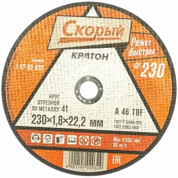 Для дисковых пил - Отрезной круг по металлу Кратон Скорый A46TBF, 0