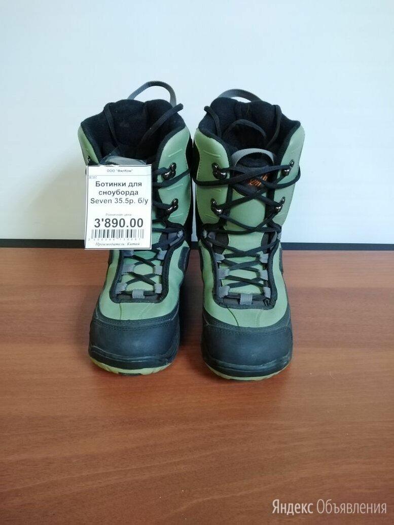 Ботинки для сноуборда Seven 35.5р.  по цене 3890₽ - Ботинки, фото 0