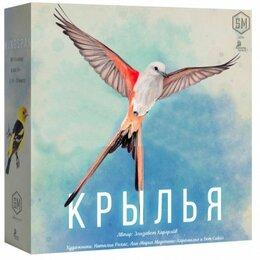 Настольные игры - Настольная игра Крылья Wingspan, 0