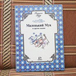Детская литература - Книга Вильгельм Гауф - Маленький Мук и другие сказки, 0
