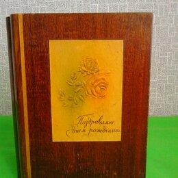 Шкатулки - Советская книжка-шкатулка деревянная, 0