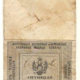 Другое - Старинная этикетка купцов Чижовыхъ и Рошфоръ. 1861, 0
