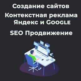 IT, интернет и реклама - Создание сайтов. Контекстная реклама. Продвижение, 0