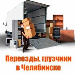 Курьеры и грузоперевозки - Квартирный переезд , 0