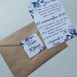 Открытки - Приглашение на свадьбу в конверте с наклейкой, 0