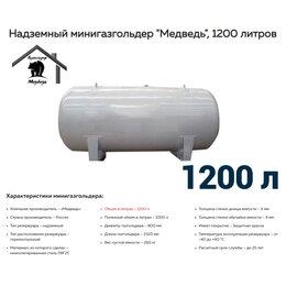 Элементы систем отопления - Газгольдер наземный 1200 литров, 0