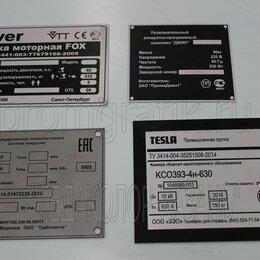 Предупредительные наклейки и таблички - Шильдик на оборудование, 0