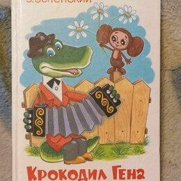 Детская литература - Аукцион. Э. Успенский. Крокодил Гена и его друзья, 0