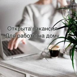 Менеджеры - Работа онлайн , 0