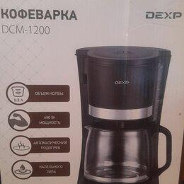 Кофеварки и кофемашины - Кофеварка , 0