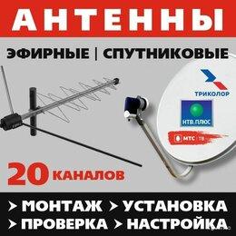 Спутниковое телевидение - Установка антенн и видеокамер., 0