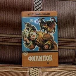 Детская литература - Книга Филипок, 0