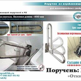 Комплектующие - Поручень для инвалидов П-24 (откидной). Сделано в Беларуси, 0