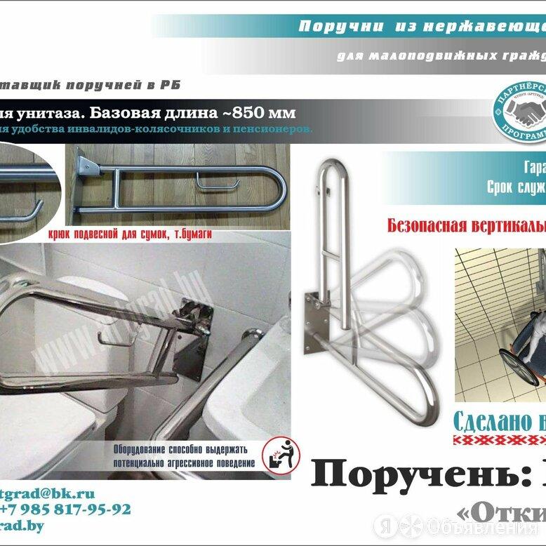 Поручень для инвалидов П-24 (откидной). Сделано в Беларуси по цене 7990₽ - Комплектующие, фото 0