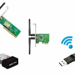Сетевые карты и адаптеры - Wi-Fi адаптер - Wi-Fi сетевая карта, 0