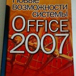 """Программное обеспечение - Книга """"Новые возможности системы Microsoft Office"""", 0"""