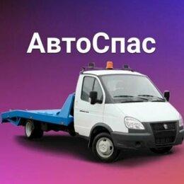 Спецтехника и спецоборудование - Эвакуатор Автоспас Бийск, 0