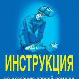 Медицина - Инструкция по оказанию первой помощи при несчастных случаях на производстве, 0