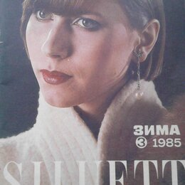 Журналы и газеты - Siluett журнал зима 1985 год, 0