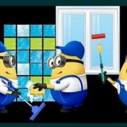 Бытовые услуги - Услуги уборки квартир, офисов, домов , 0