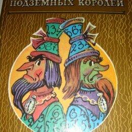 Детская литература - А. Волков Семь подземных королей 1995 год, 0